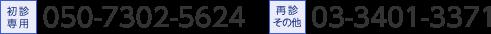 初診予約:050-7302-5624 再診・お問い合わせ:03-3401-3371